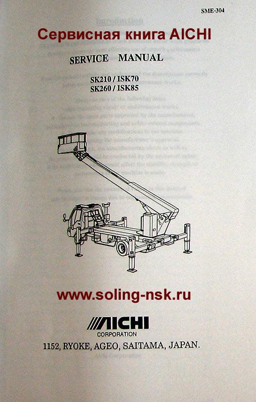 Сервисная книга Aichi